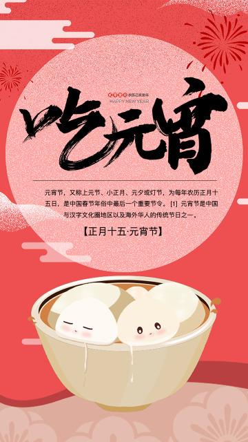 元宵佳节喜团圆红色喜庆卡通促销海报贺卡