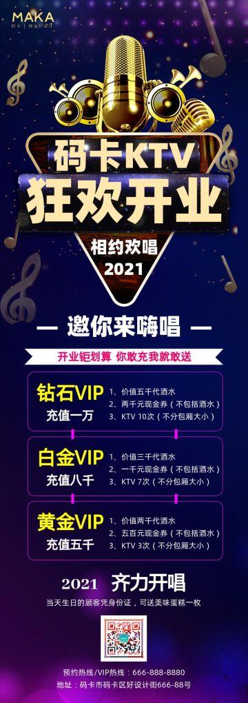 紫色炫酷风开业促销宣传海报