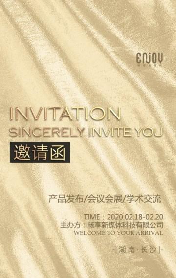 炫酷快闪奢华香槟金商务会议会展招商发布会通用邀请函