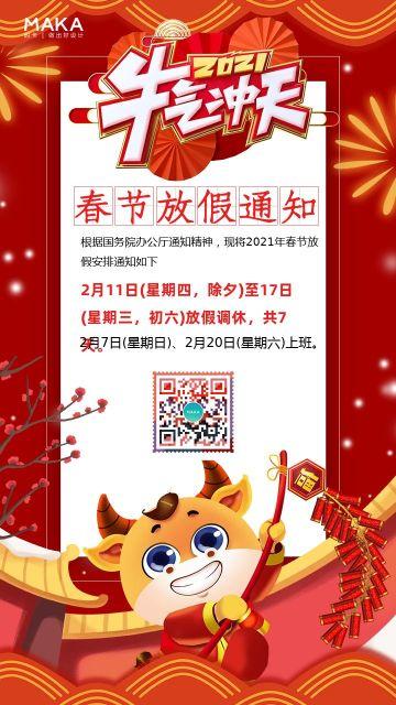 红色卡通风风格2021年牛年大吉春节放假通知海报