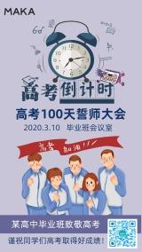 蓝紫色调扁平简约适用于高考誓师大会100天倒计时考生加油手机二维码海报