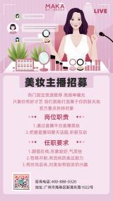 粉色卡通插画美妆主播招募海报