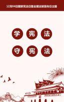 红色怀旧主题国家宪法日12月4日宪法宣传日