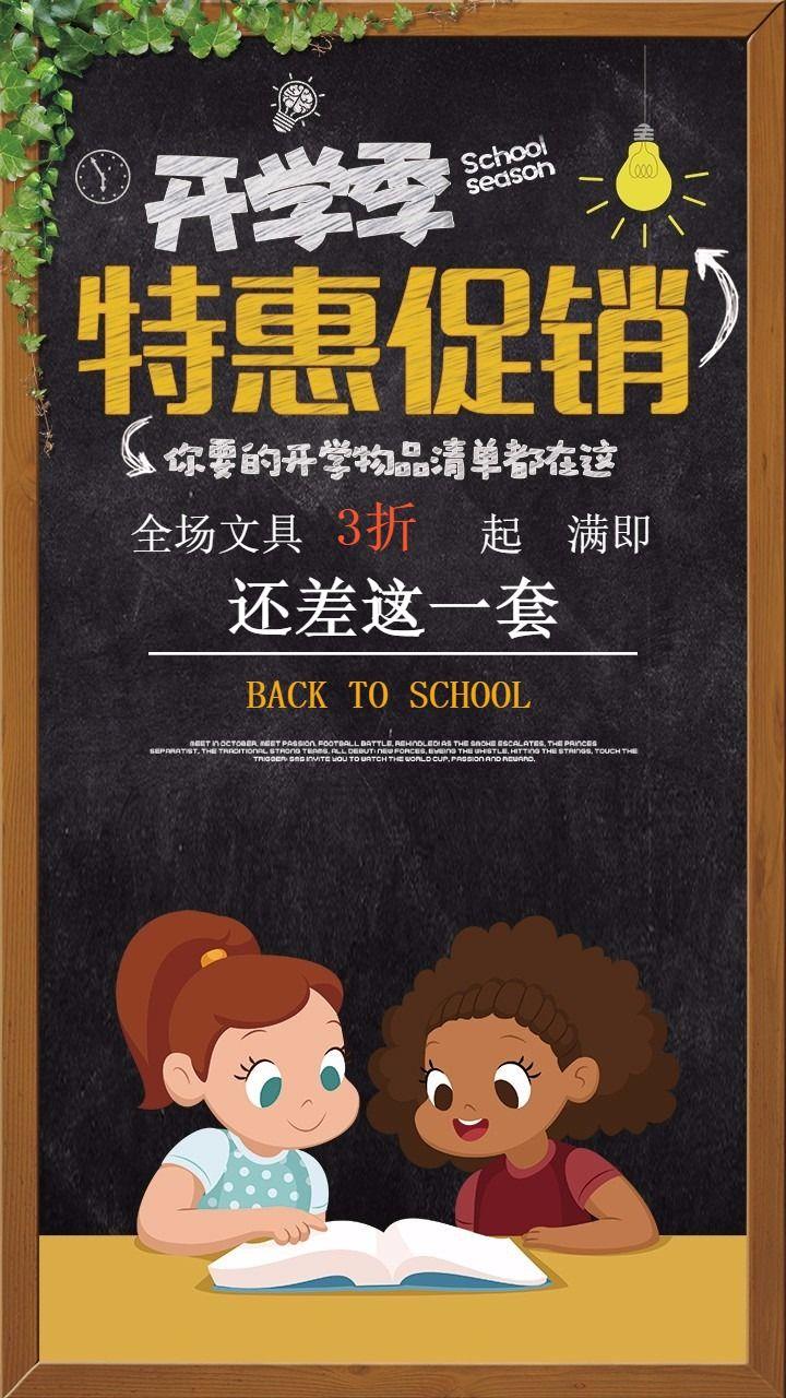 开学季优惠促销宣传海报
