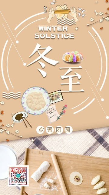 冬至吃饺子节气海报