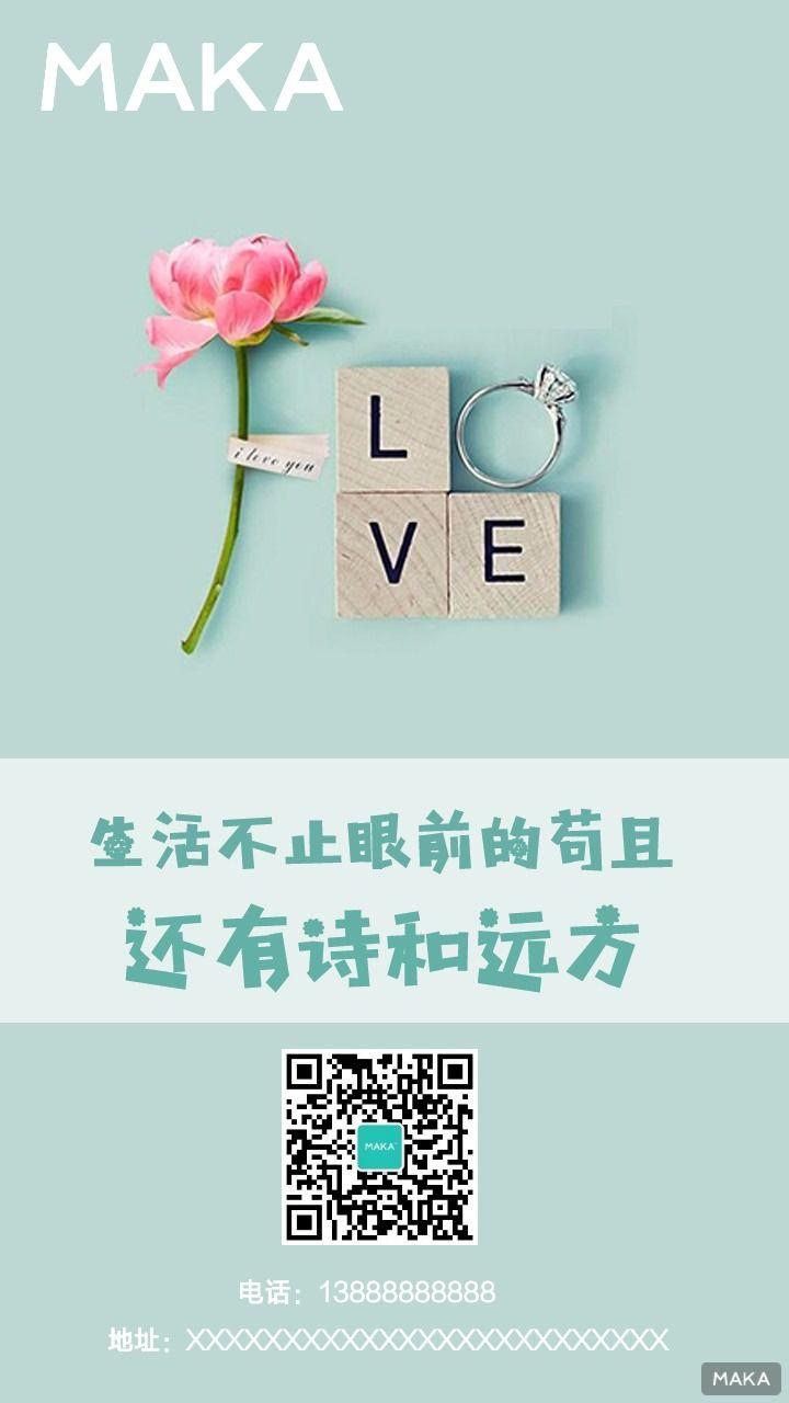 小清新朋友圈励志心灵鸡汤企业通用日签海报