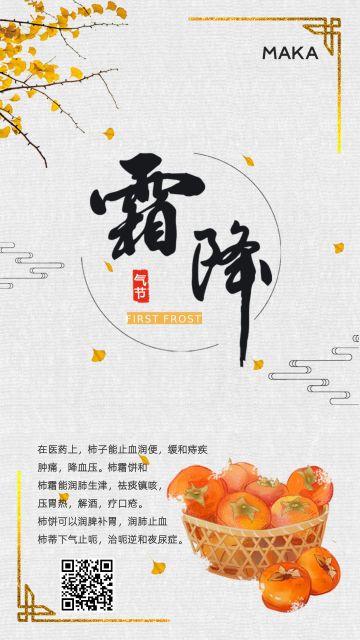 创意中国风设计二十四节气之一霜降企业宣传手机海报模版