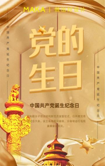 建党99周年宣传活动邀请函金色中国风H5