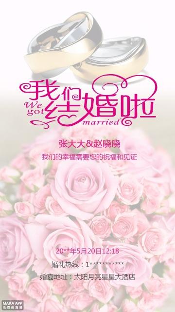 婚礼邀请函结婚请帖请柬喜帖浪漫优美欧式粉色风格(尹何工作室设计)