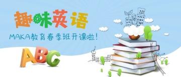 卡通手绘教育培训机构英语培训班招生报名宣传推广公众号通用封面大图