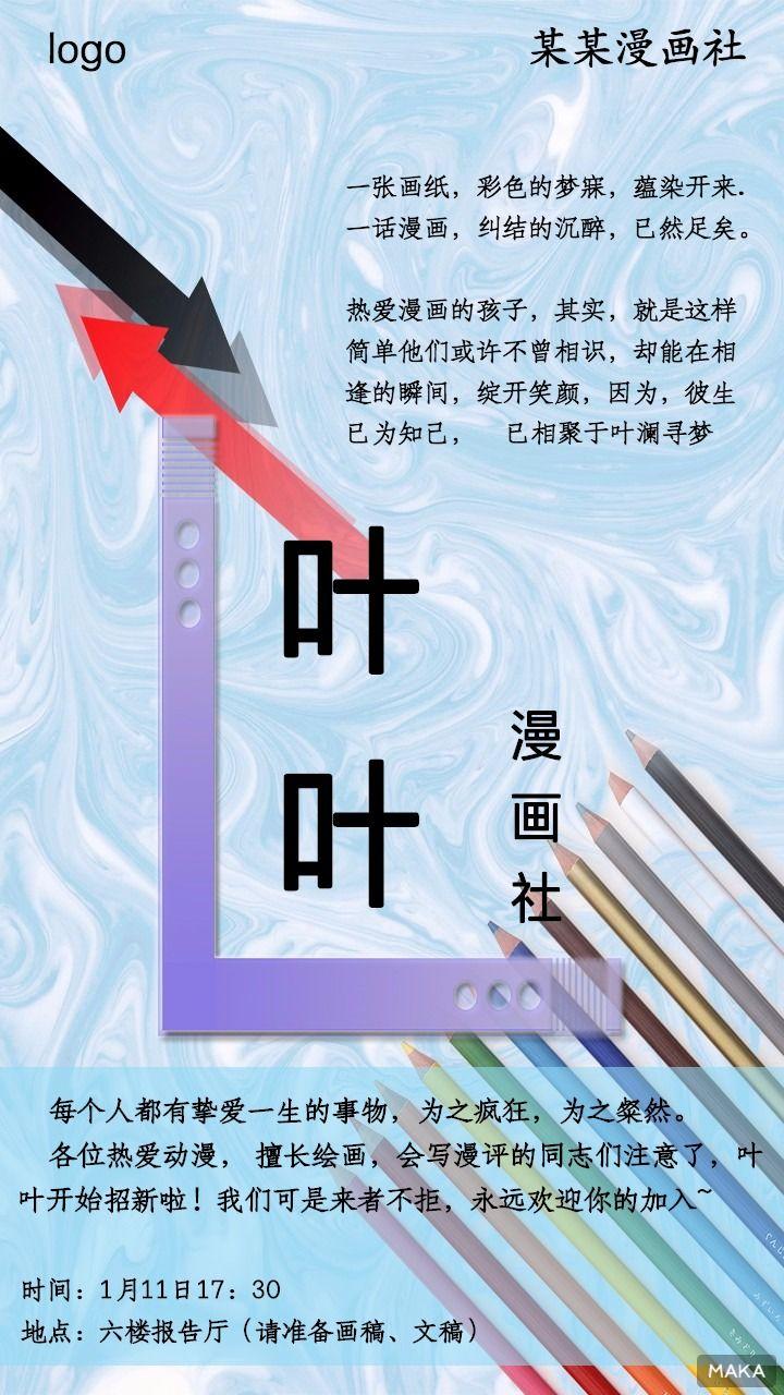 漫画社招生海报