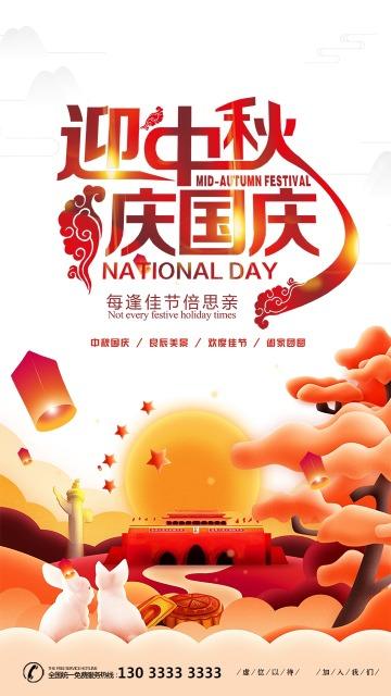 国庆节日宣传 祝福贺卡