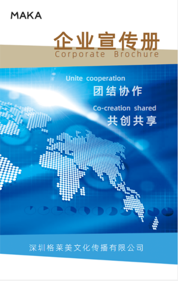蓝色商务风企业宣传画册企业新品推广H5