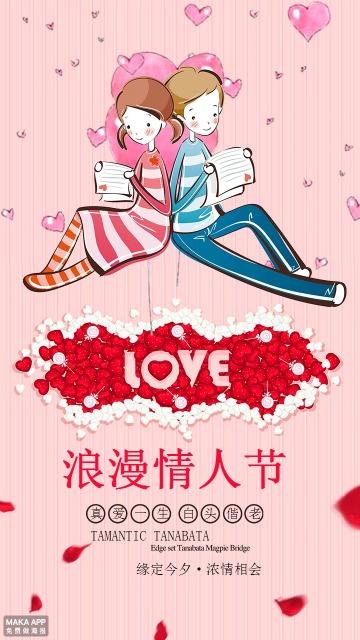 粉色浪漫唯美情人节海报