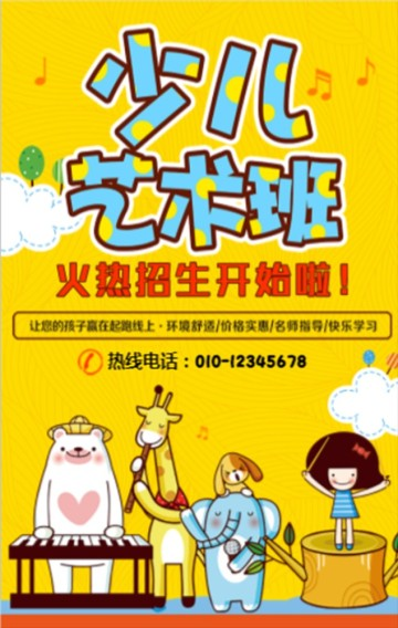 才艺班兴趣班学校教育机构秋季招生宣传通用H5卡通模板