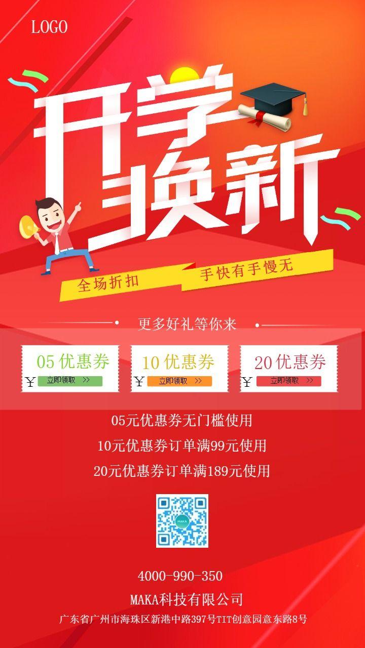 红色时尚开学季开学换新促销手机海报模板