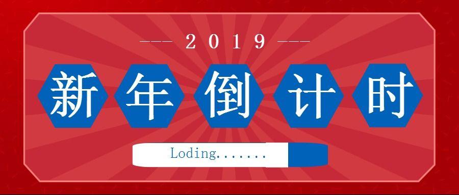 春节新年倒计时新年祝福红色简约扁平风公众号大图