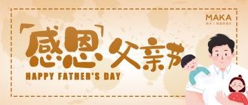 棕色创意父亲节节日宣传公众号首图