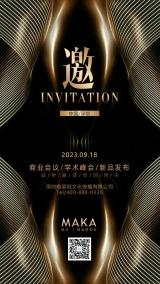 高端黑金炫酷商务会议学术峰会新品发布邀请函宣传海报