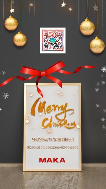 三维立体极简风圣诞节小场景海报