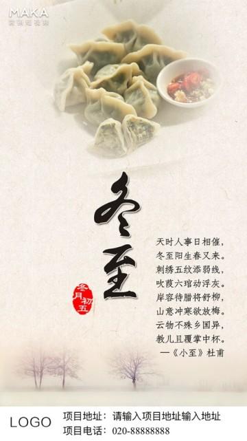 冬至 饺子 冬至贺卡 冬至宣传 冬至素材 二十四节气