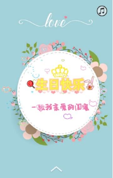 蓝色文艺清新节日祝福翻页H5