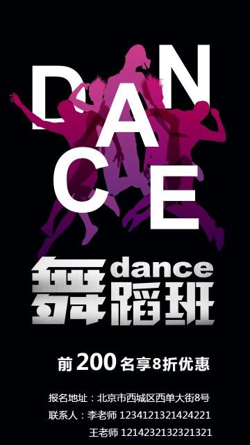 舞蹈/舞蹈培训/培训/寒假/暑假/辅导/中小学/特长/招生/艺术