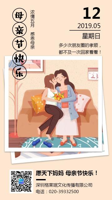 创意母亲节简约文艺节日祝福贺卡手机版朋友圈宣传海报