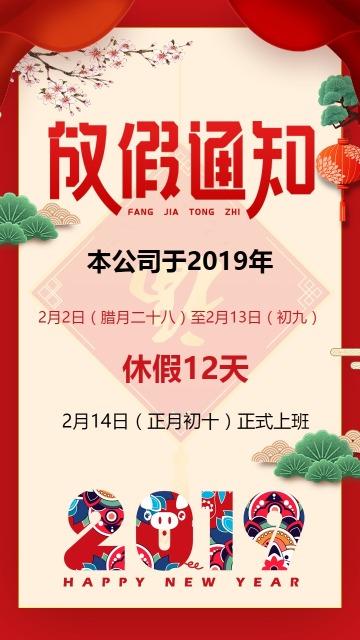 中国风2019放假通知手机海报