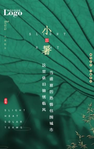 绿色清新文艺小暑节气企业宣传品牌推广H5