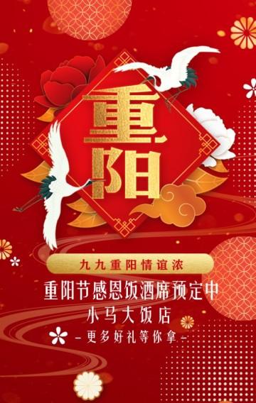 红色鎏金重阳节酒店饭馆餐厅宴席预订促销宣传H5