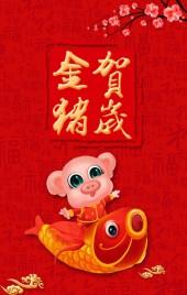 红色喜庆中国风金猪贺岁新年拜年模板