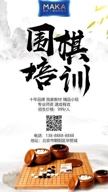 白色水墨风培训招生补习班兴趣班围棋招生海报