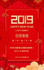 元旦贺卡2019元旦节祝福贺卡企业祝福放假通知猪年贺卡新年祝福