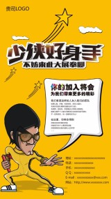 少侠好身手 创意时尚黄色企业招聘海报