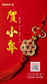 红色简约贺小年宣传海报