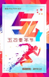 时尚炫酷五四青年节邀请函活动邀请学校活动H5模板