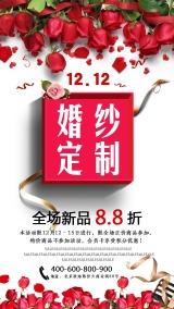 双12双十二促销打折活动婚纱定制新品宣传商品特卖