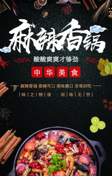 麻辣香锅店铺宣传