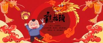 中国风卡通手绘唯美清新红色二月二龙抬头宣传微信公众号封面--头条