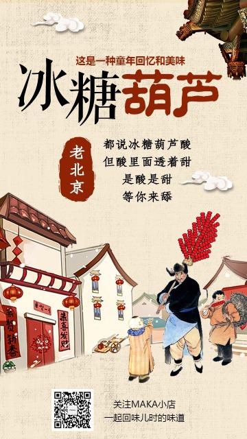 复古风老北京冰糖葫芦餐饮小吃优惠促销海报