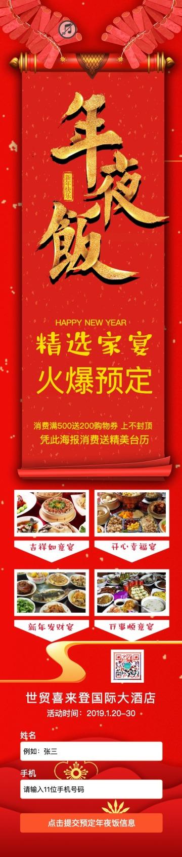 红色喜庆新年春节年夜饭预定宣传单页