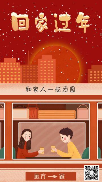 春节平安春运回家过年团圆日签年俗中国新年归家平安出行祝福贺卡宣传海报