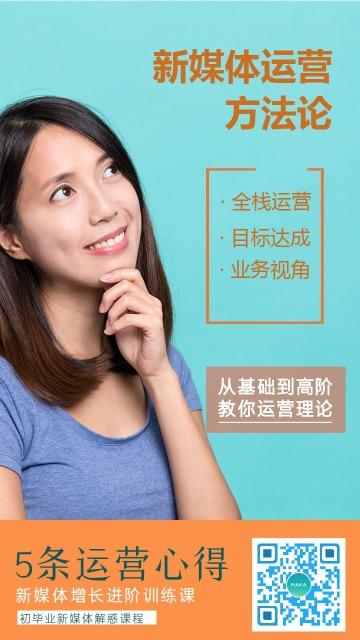 商务蓝橘简约课程通用教育课程宣传手机海报