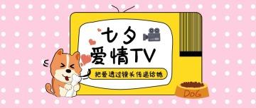 七夕爱情tv卡通公众号封面大图