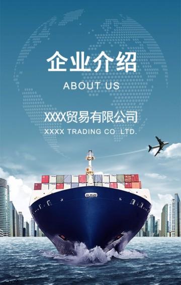 外贸/货运代理/进出口公司介绍企业宣传