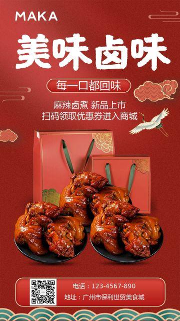 红色酷炫美食餐饮香辣卤味食品手机海报模板