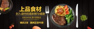 时尚炫酷百货零售食品促销推广电商banner