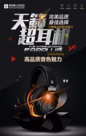 电脑游戏耳机/头戴式/耳麦/产品宣传/电竞耳机/黑色高端模板