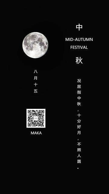 中秋节快乐贺卡黑色满月简约大气